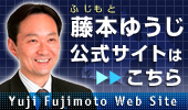 藤本ゆうじサイト